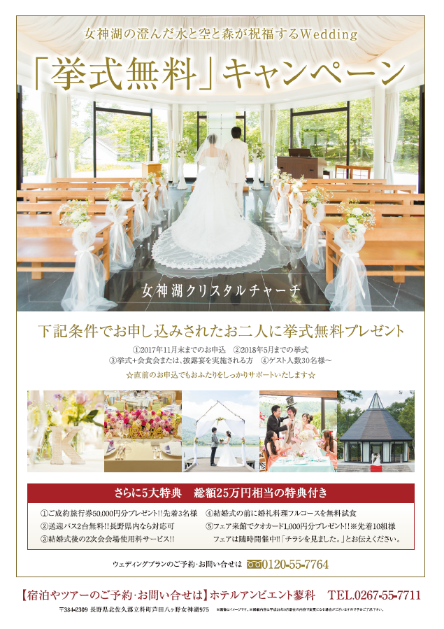 tateshina_wedding2017sp2.png