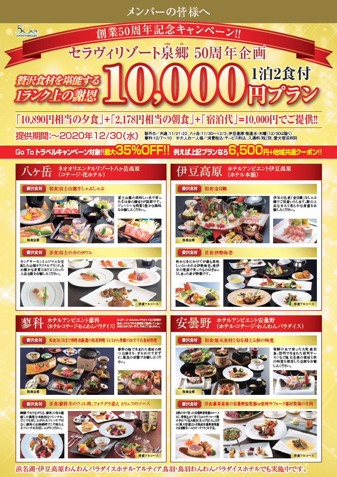 http://member.izumigo.co.jp/campaign/member/img/campaign/1005_50th.png
